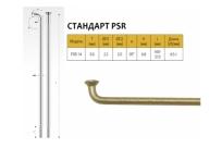 Спицы PSR 14, 282 мм, золотистые