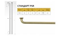 Спицы PSR 14, 256 мм, золотистые